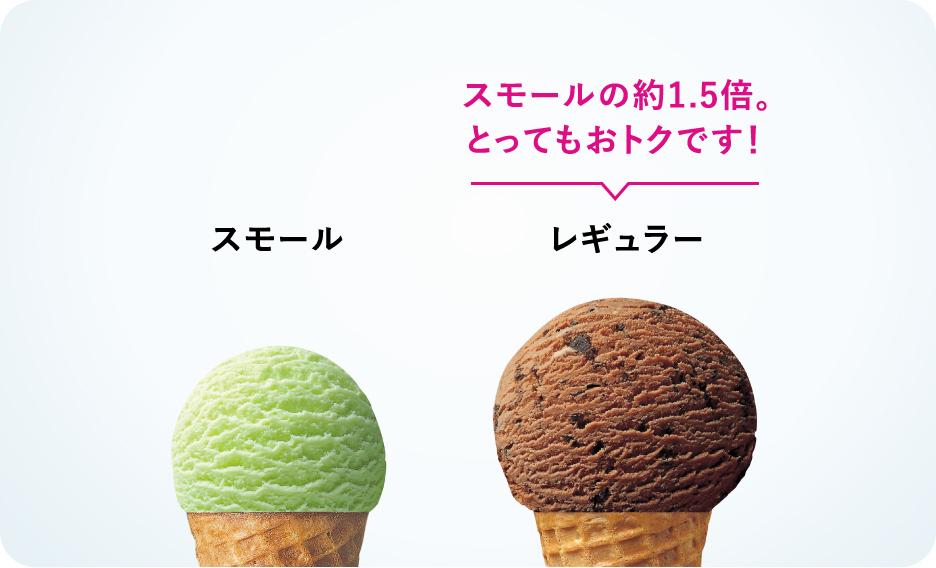 アイス クリーム 31